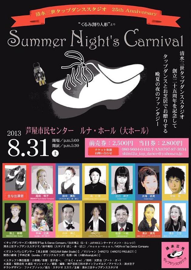 """清水三世タップダンススタジオ 25th Anniversary 『Summer Night's Carnival""""くるみ割り人形""""より』"""