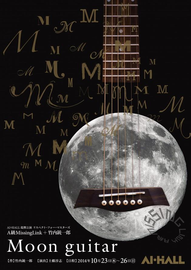 Moon_guitar04_A-1