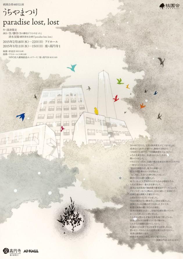 toenkai-48_flyer