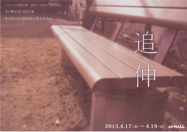 soranoeki_tsuishin