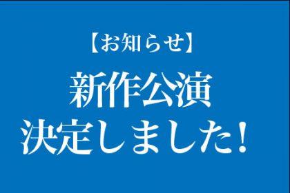 1701aq_お知らせ