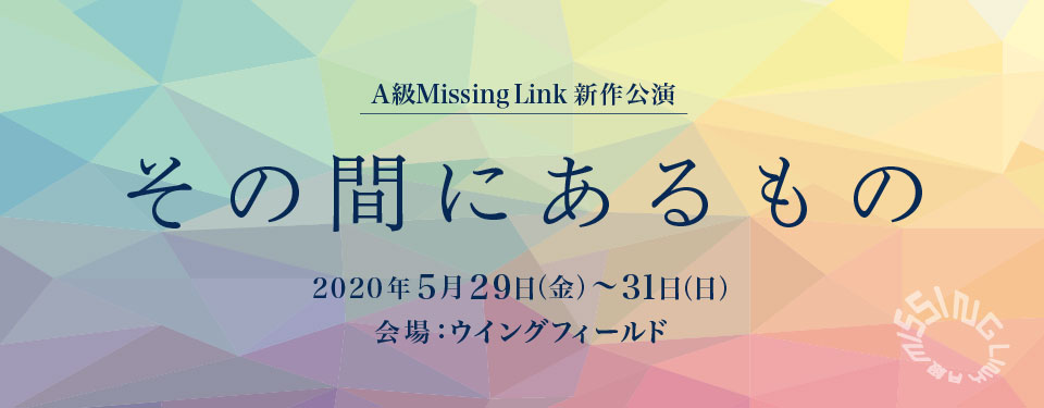 A級MissingLink